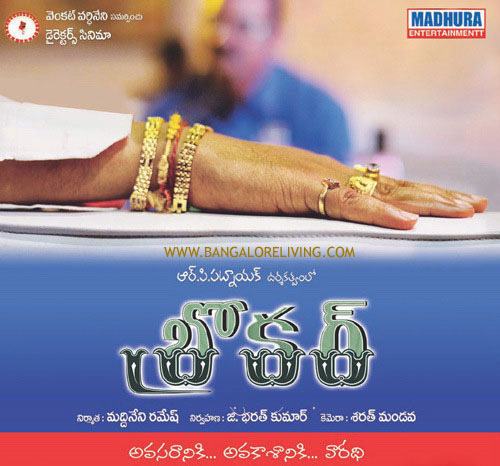 Broker-telugu-movie